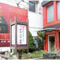 新竹市美食 餐廳 異國料理 日式料理 小丼物 - 日式丼飯 照片