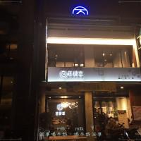 台中市美食 餐廳 火鍋 沙茶、石頭火鍋 石研室 石頭火鍋專賣 照片