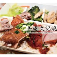 台南市美食 餐廳 中式料理 粵菜、港式飲茶 香港~文記燒腊 照片