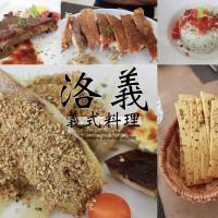 台南市美食 餐廳 異國料理 洛義義式料理 照片