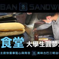 新竹市美食 餐廳 異國料理 密食堂-古巴三明治 照片