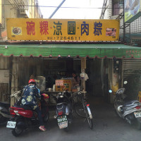 彰化縣美食 攤販 台式小吃 民權市場碗粿 照片