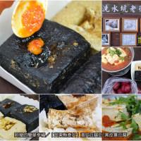 苗栗縣美食 攤販 台式小吃 黑皮臭豆腐(清安豆腐老街) 照片