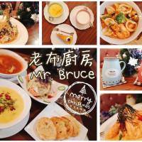 新北市美食 餐廳 異國料理 義式料理 Mr.Bruce 老布廚房 照片
