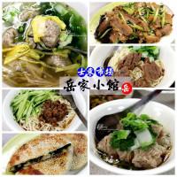 台北市美食 餐廳 中式料理 麵食點心 岳家小館 照片