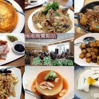 台北市美食 餐廳 中式料理 台菜 欣葉小聚今品 南港店 照片
