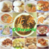 彰化縣美食 餐廳 中式料理 小吃 張 凸皮麵 照片