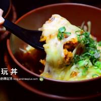 新北市美食 餐廳 中式料理 台菜 來玩丼 照片