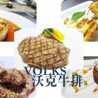 台北市美食 餐廳 異國料理 美式料理 VOLKS 沃克牛排 照片