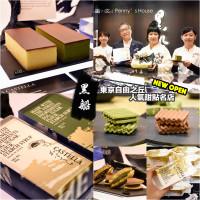 台北市美食 餐廳 烘焙 蛋糕西點 黑船 照片