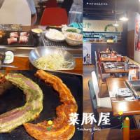 台中市美食 餐廳 餐廳燒烤 菜豚屋生菜包肉店 照片