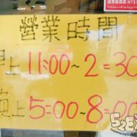 大嘴巴菜單王在正宗火雞肉飯 pic_id=3260035