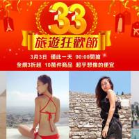 台北市休閒旅遊 景點 景點其他 易遊網33旅遊狂歡節「限時搶」 照片