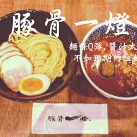 台北市美食 餐廳 異國料理 日式料理 豚骨一燈 照片