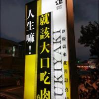 台中市美食 餐廳 異國料理 日式料理 北澤壽喜燒大里店 照片
