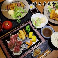 台中市美食 餐廳 異國料理 日式料理 勝天牛カツ定食專門店 照片