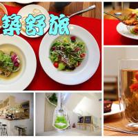 台北市美食 餐廳 異國料理 舒旅築旅 照片
