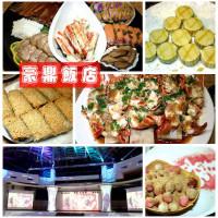 新北市美食 餐廳 中式料理 台菜 豪鼎飯店 照片