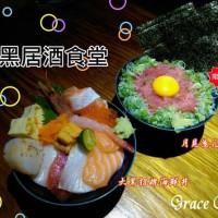台北市美食 餐廳 異國料理 日式料理 大黑居酒食堂 照片