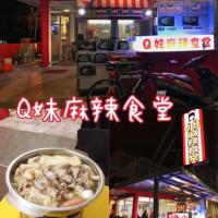 花蓮縣美食 餐廳 火鍋 麻辣鍋 Q妹麻辣食堂 照片
