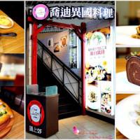 屏東縣美食 餐廳 異國料理 多國料理 喬迪異國料理 照片
