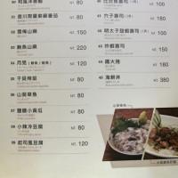 蝦米龍在壺川居酒屋 pic_id=3271974