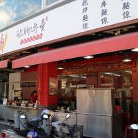 高雄市美食 餐廳 中式料理 中式料理其他 紅鼻子豬腳專賣 照片