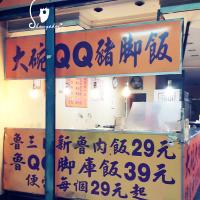 桃園市美食 餐廳 中式料理 小吃 大碗餐飲 照片