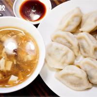 新北市美食 餐廳 中式料理 麵食點心 周胖子餃子 照片
