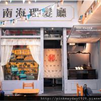 高雄市美食 餐廳 飲料、甜品 剉冰、豆花 南海理髮廳 照片