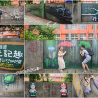 台中市休閒旅遊 景點 景點其他 台中潭子國小彩繪牆 照片