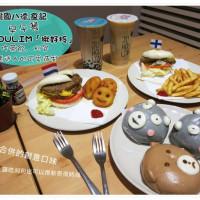 桃園市美食 餐廳 速食 漢堡、炸雞速食店 JoHouLim(桃園八德分店) 照片