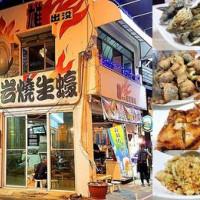 高雄市美食 餐廳 餐廳燒烤 雄出沒_岩燒生蠔(河東店) 照片