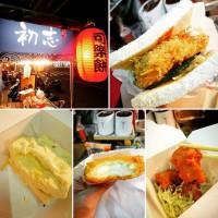 高雄市美食 餐廳 異國料理 日式料理 初志。日式炸物 照片