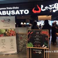 新竹市美食 餐廳 火鍋 麻辣鍋 SHABUSATO 涮鍋里 照片