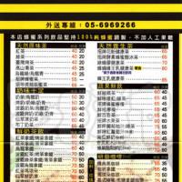雲林縣美食 餐廳 飲料、甜品 蜜茶站 照片
