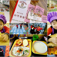 新竹縣美食 餐廳 異國料理 大房子親子成長空間 照片