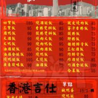 台中市美食 餐廳 中式料理 中式料理其他 香港吉仕燒臘 照片