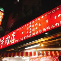 桃園市美食 餐廳 中式料理 熱炒、快炒 現宰台灣牛肉店 照片