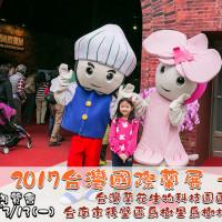 台南市休閒旅遊 景點 展覽館 2017年台灣國際蘭展 照片