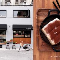 台北市美食 餐廳 咖啡、茶 咖啡、茶其他 來吧Cafe' 照片