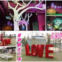 台南市休閒旅遊 景點 觀光工廠 蘭都觀光工廠 照片