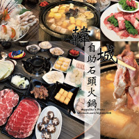 台南市美食 餐廳 火鍋 沙茶、石頭火鍋 韓城石頭火鍋-後甲店 照片