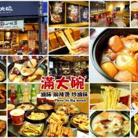 台中市美食 餐廳 中式料理 中式料理其他 滿大碗滷味 照片