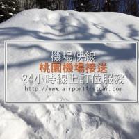 桃園市休閒旅遊 租賃服務 汽車 機場快綫 照片