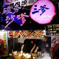 台中市美食 攤販 攤販燒烤 三爹碳夯沙嗲 照片