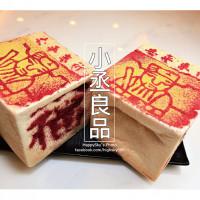 台南市美食 餐廳 烘焙 蛋糕西點 小丞良品 照片