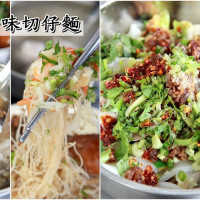 台南市美食 餐廳 中式料理 麵食點心 勇伯古早味切仔麵 照片