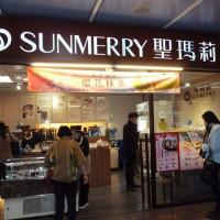 台北市美食 餐廳 烘焙 蛋糕西點 聖瑪莉(國父紀念館店) 照片