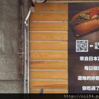 台北市美食 餐廳 異國料理 日式料理 天神炒麵麵包 照片